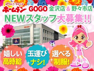 株式会社金沢ホームランのアルバイト情報