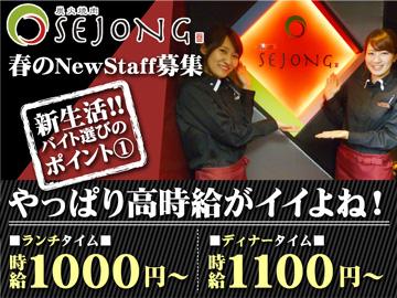 炭火焼肉SEJONG(セジョン) 丸の内店のアルバイト情報