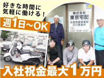 株式会社東京宅配のアルバイト情報
