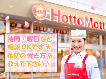 HottoMotto 笠間店のアルバイト情報