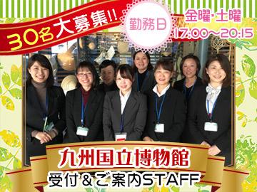 株式会社九電ビジネスフロントのアルバイト情報