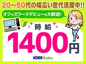 株式会社KDDIエボルバ/DA027688のアルバイト情報