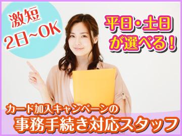 株式会社イマジンプラス 広島支社/071703002のアルバイト情報