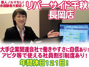 株式会社UCS ショップセンター(関東担当)のアルバイト情報