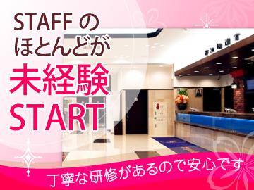 東横INN岡山駅西口広場のアルバイト情報