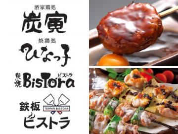 炭寅/ひなっ子/炭焼BisTora/鉄板ビストラ 九州エリア10店舗のアルバイト情報