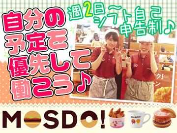 MOSDO! イオンモール広島府中店のアルバイト情報