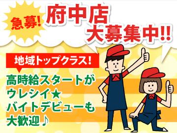 ピザ・ロイヤルハット <4店舗で募集中!>のアルバイト情報