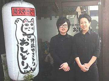 地鶏炭火焼き麺処 おしどり五代目鶴松のアルバイト情報