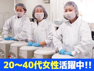 株式会社トーカイアクアクララ中部 羽島プラントのアルバイト情報