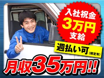 【説明会随時実施中!】月収35万円!!週払い!!祝金3万円!!稼げる仕事多数!!