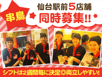 串鳥 ★仙台駅前5店舗同時募集★のアルバイト情報