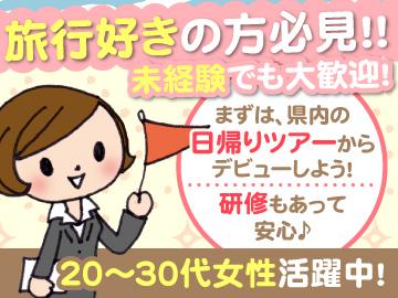 株式会社ティーシーエイ札幌営業所のアルバイト情報