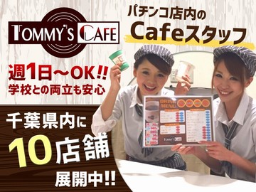 TOMMY'S CAFE  〜6店舗同時募集〜のアルバイト情報