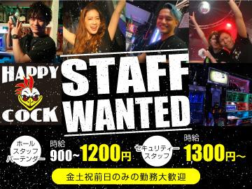 株式会社ワールドアーチ HAPPY COCKのアルバイト情報