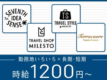 高時給1200円スタート♪雑貨やコスメを扱う4ブランドで大募集