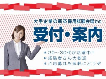 日本郵政スタッフ株式会社のアルバイト情報
