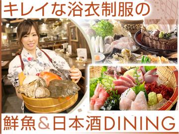 魚と日本酒のお店 四十八(よんぱち)漁場 五反田店のアルバイト情報
