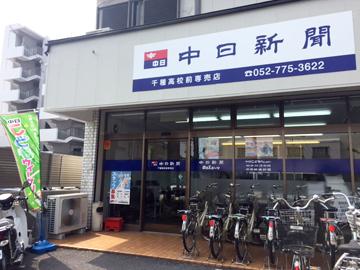 中日新聞 千種高校前専売店のアルバイト情報