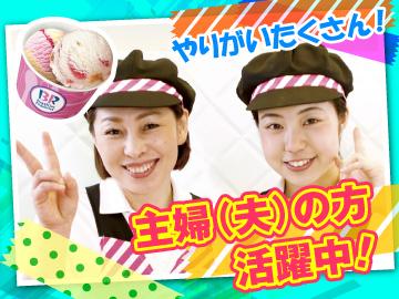 31アイスクリーム イオン天王町店のアルバイト情報