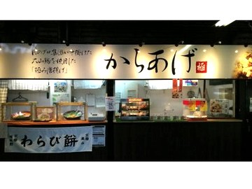 極み唐揚げ 鶴橋駅前店のアルバイト情報