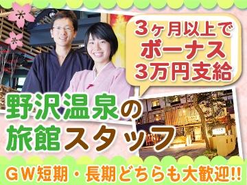 信州野沢温泉 湯宿 寿命延(じょんのび)のアルバイト情報