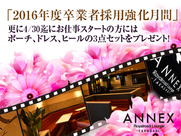 ANNEXのアルバイト情報