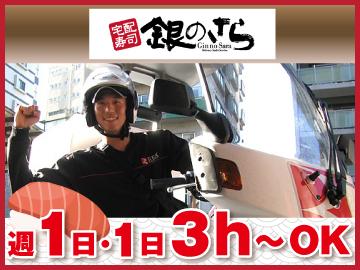 銀のさら宮城野店・八乙女店(2店舗同時募集)のアルバイト情報
