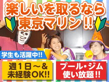 東京マリン 江北フィットネスのアルバイト情報
