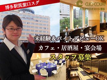 ホテルクリオコート博多のアルバイト情報