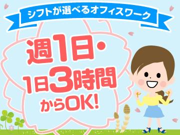 株式会社ワールドインテック 札幌オフィスのアルバイト情報