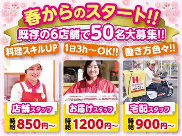 ほっかほっか亭 ★広島エリア6店舗合同募集!★のアルバイト情報