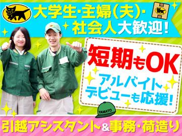 ヤマトホームコンビニエンス株式会社 滋賀支店のアルバイト情報