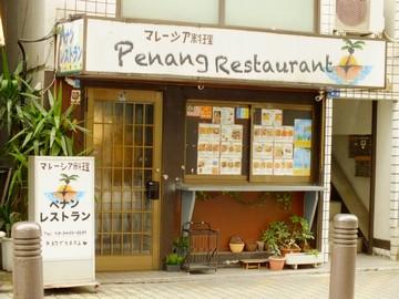 ペナンレストランのアルバイト情報