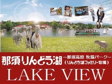 那須りんどう湖LAKEVIEW(旧:ファミリー牧場)のアルバイト情報