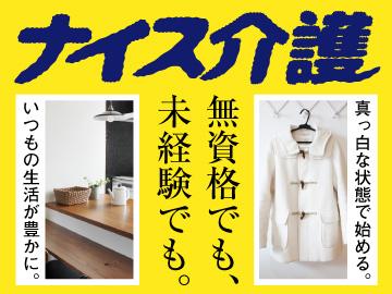 (株)ネオキャリア ナイス!介護事業部 新潟支店/FN03のアルバイト情報
