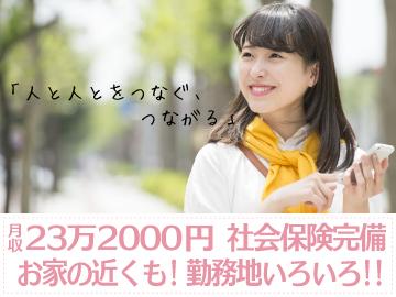 *大手カウンターセールス♪月収23万2000円*