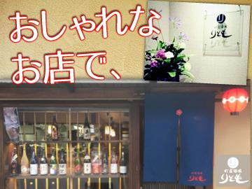 町屋酒場 りとも (1)武庫之荘店(2)甲子園口店のアルバイト情報
