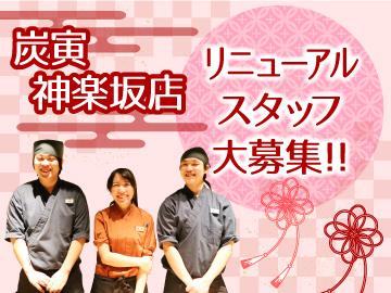 九州鶏料理 炭寅 神楽坂店のアルバイト情報