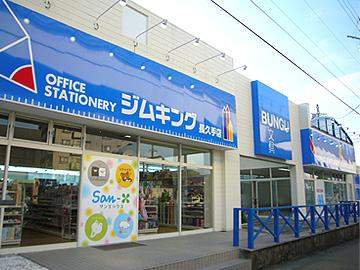 ジムキング ●6店舗同時募集のアルバイト情報