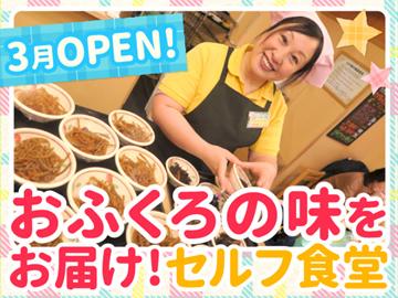 わが家の食堂 亀戸店のアルバイト情報