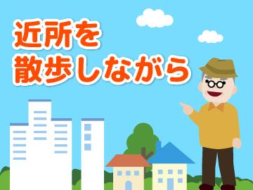 住友不動産販売(株) 春日井営業センターのアルバイト情報