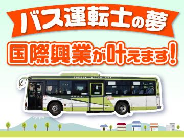 子供の頃の夢は「バス運転士」—あれから20年…。その夢、まだ叶います!!