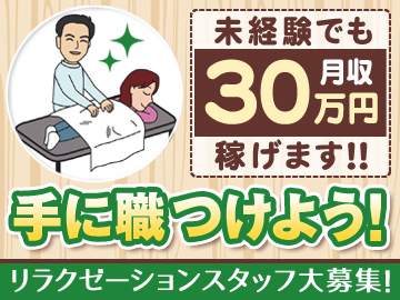 らく楽/株式会社アクティヴワン