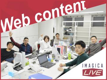 株式会社イマジカ・ライヴのアルバイト情報