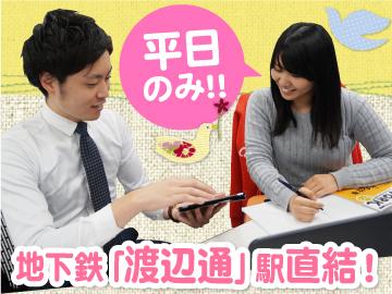 トラコム株式会社 福岡営業所のアルバイト情報