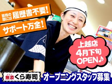 無添くら寿司 上越店のアルバイト情報