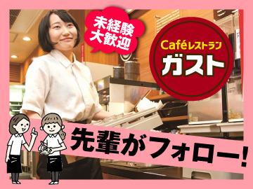 ガスト 江戸川台店 <012818>のアルバイト情報