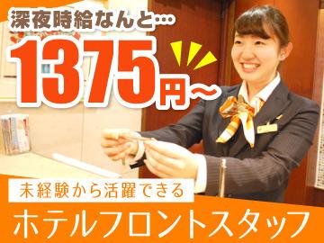 名古屋ビーズホテルのアルバイト情報