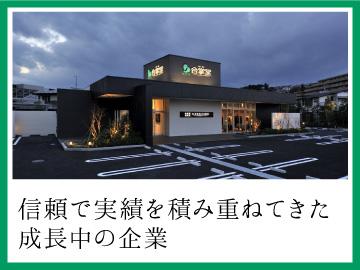 合掌堂 岡山店のアルバイト情報